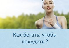 Как бегать, чтобы похудеть?