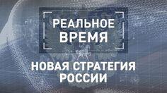 Реальное время: Новая стратегия России