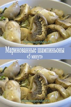 Marinated Mushrooms, Stuffed Mushrooms, Recipies, Food And Drink, Baking, Vegetables, Salads, Treats, Essen