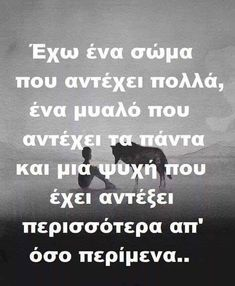 Greek Quotes, My Heart, Me Quotes, Wisdom, Motivation, Sayings, Words, Georgia, Life