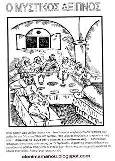 Ελένη Μαμανού: ΤΑ ΠΑΘΗ ΤΟΥ ΧΡΙΣΤΟΥ Diy Easter Cards, Easter Crafts, Easter Ideas, Orthodox Easter, Todays Comics, Christian Kids, Easter Activities, Calvin And Hobbes, Comics Online