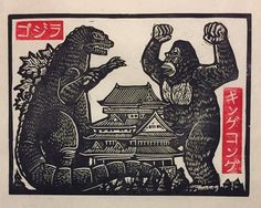 King Kong vs Godzilla Block Print - Jorge Garibay Source You are in the right place about funny Illu Art And Illustration, Illustrations And Posters, Godzilla Tattoo, King Kong Vs Godzilla, Sketch Manga, Japanese Monster, Matchbox Art, Art Japonais, Japanese Graphic Design