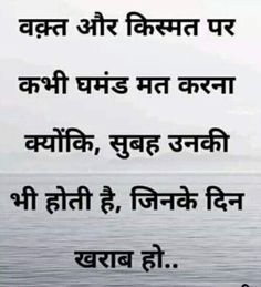 215 Best =⚘WAQT ki Baatein⚘= images in 2019 | Hindi quotes