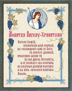 Молитва Ангелу-Хранителю N-4002
