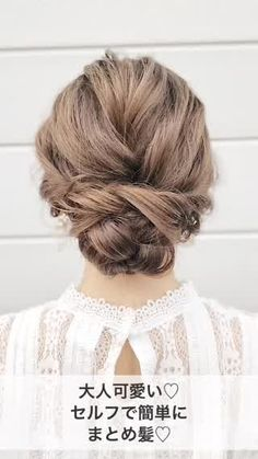 シンプルですが大人可愛い♡オフィスにも日常にも女子会にもデートにも! in 2019 Party Hairstyles, Bride Hairstyles, Cool Hairstyles, Cool Haircuts For Girls, Hair Arrange, Half Up Half Down Hair, Bridal Hair, Hair Inspiration, Curly Hair Styles