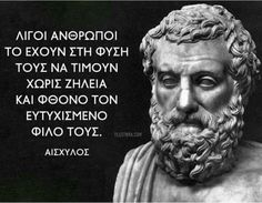 Religion Quotes, Wisdom Quotes, Life Quotes, Big Words, Great Words, Quotes By Famous People, Famous Quotes, Stealing Quotes, Funny Greek Quotes