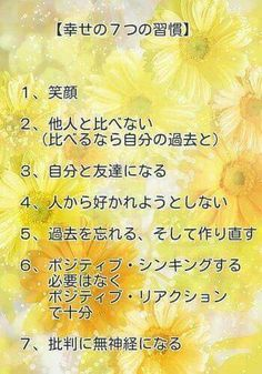 Wise Quotes, Great Quotes, Words Quotes, Wise Words, Inspirational Quotes, Health Words, Japanese Quotes, Favorite Words, Powerful Words