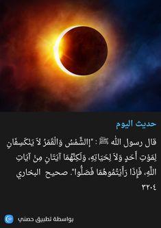 Duaa Islam, Quran Verses, Hadith, Allah, Islamic, Nature, Movie Posters, Film Poster, Popcorn Posters