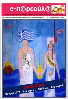 6 ΤΕΥΧΟΣ ΔΕΚ ΦΕΒΡ 2015  Κύπρος 1974