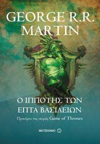 Το prequel book του Game of Thrones George Rr Martin, Game Of Thrones, Culture, Games, Books, Movies, Movie Posters, Fictional Characters, Literature