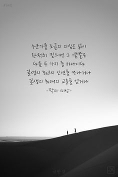 배경화면 모음 / 좋은 글귀 79탄 : 네이버 블로그 Wise Quotes, Famous Quotes, Inspirational Quotes, Korean Quotes, Handwritten Letters, Learn Korean, Life Words, Deep Words, Deep Thoughts