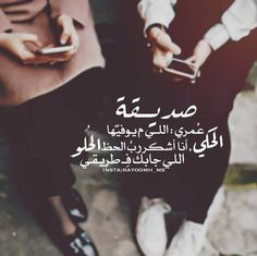 Beautiful Arabic Words, Arabic Love Quotes, Graffiti Words, Bff Pictures, Bff Pics, My Best Friend's Birthday, Happy Birthday Pictures, Talking Quotes, Sweet Words