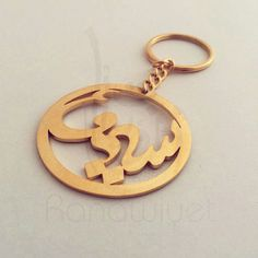"""Large 2"""" Arabic calligraphy name keychain. Gold plated with a matte finish. #سيمو #symo  #arabic #arabiccalligraphy #namekeychain #namekeyring #arabic #keyring #keychain #customizedgifts #giftsforher #giftsforhim #keychains #keyrings #mattegold #gifts"""