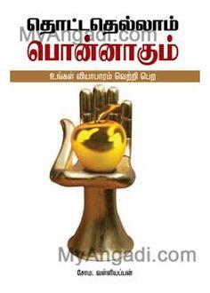 தொட்டதெல்லாம் பொன்னாகும்  Author: Soma.Valliyappan Publisher: Sixth Sense Publications Price: Rs.165.00