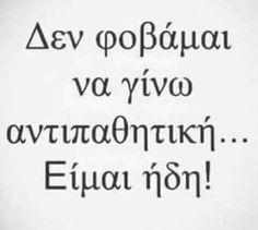 εικόνα discovered by ⭐TmBm⭐. Discover (and save!) your own images and videos on We Heart It My Life Quotes, Greek Quotes, I Laughed, We Heart It, Qoutes, Inspirational Quotes, How To Get, Lol, Thoughts