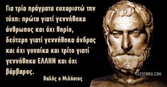 Philosophical Quotes, Greek Quotes, Ancient Greece, Wise Words, Philosophy, Statue, Sayings, Memes, Legends