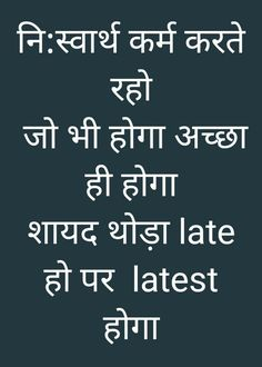 Good Thoughts Quotes, Deep Thoughts, Marketing Interview Questions, Online Digital Marketing Courses, Hindi Quotes Images, Life Status, How To Get Followers, Zindagi Quotes, Heartfelt Quotes