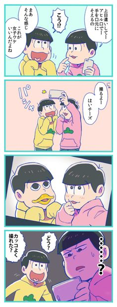 Cant even read it but Jyushimatsu has a literal duck face SO I MEAN Vocaloid, Pokemon Fairy, Osomatsu San Doujinshi, Paisley, Duck Face, Dibujos Cute, Laughing And Crying, Ichimatsu, Anime Japan