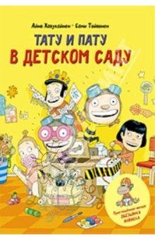 """Книга """"Тату и Пату в детском саду"""" - еще 2 книги серии"""