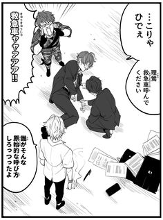 Cute Harry Potter, Avatar Couple, Girls Frontline, Rap Battle, Manga, Touken Ranbu, Doujinshi, Division, How To Memorize Things
