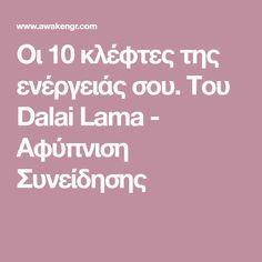 Οι 10 κλέφτες της ενέργειάς σου. Του Dalai Lama - Αφύπνιση Συνείδησης Dalai Lama, Better Life, Psychology, Mindfulness, Words, Quotes, Inspirational, Truths, Information Technology