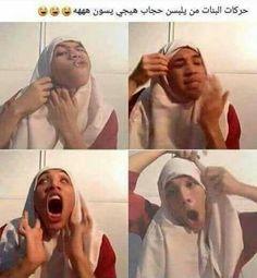 همزين انا مو هيج😂😂 Arabic Jokes, Arabic Funny, Funny Arabic Quotes, Some Funny Jokes, Crazy Funny Memes, Good Jokes, Funny Qoutes, Funny Phrases, Love Me Quotes
