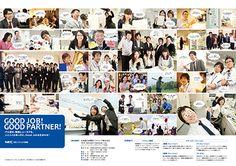 NECソフトウェア北海道 入社案内 2-3P