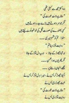 Sad Poetry, Shayari and Urdu Ghazals Nice Poetry, Soul Poetry, Poetry Pic, Poetry Lines, Poetry Feelings, Deep Poetry, Poetry Quotes In Urdu, Best Urdu Poetry Images, Urdu Poetry Romantic