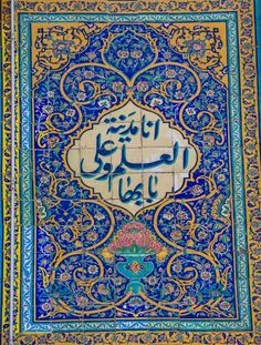 Arabic calligraphy of Quran on tiles for mosque. Word Drawings, Middle Eastern Art, Shia Islam, Imam Hussain, Imam Ali, Islamic Architecture, Islamic Pictures, Islamic Calligraphy, Hadith