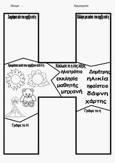 Ελένη Μαμανού: Παζλ των γραμμάτων Nursery Activities, Literacy Activities, Toddler Activities, Greek Alphabet, Preschool Education, Preschool Letters, Pre Writing, School Lessons, Learn To Read