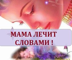 womans-life.net news slovo_mamy_lechit 2018-01-07-547