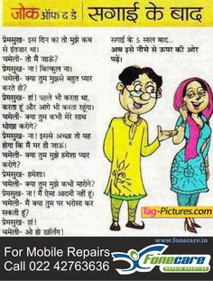Facebook hindi Jokes collection. Definitely giggle