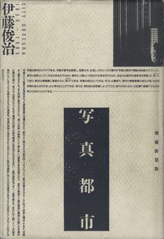 写真都市 City Obscura 1830-1985, 戸田ツトム Tsutomu Toda Japanese Poster Design, Japanese Design, Book Design Layout, Book Cover Design, Typography Poster Design, Publication Design, Layout Inspiration, Magazine Design, Editorial Design