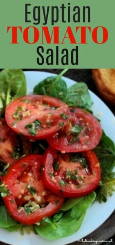 Egyptian Tomato Salad