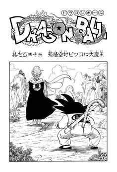 The Art of Dragon Ball 2 The Art of Dragon Ball  © Akira Toriyama  © Toei Animation    Dragon Ball ドラゴンボール Doragon Bōru