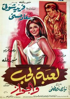 1964 Pottery Painting Designs, Paint Designs, Egypt Movie, Cinema Posters, Movie Posters, Egyptian Movies, Chibi Girl, Old Ads, Wonder Woman