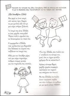 1ο Ολοήμερο Νηπιαγωγείο Λυκόβρυσης: 28η Οκτωβρίου και Νηπιαγωγείο 2012 Autumn Activities, Toddler Activities, Kindergarten Songs, Greek Language, Preschool Education, Always Learning, School Lessons, Teaching Music, Baby Crafts