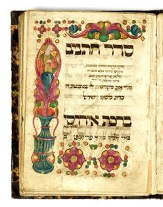 Illuminated Hebrew manuscript, Ferrara, late 15th century. Zürich, Braginsky Collection, B259: Miscellany for Life Cycle Events, fol. 12r.