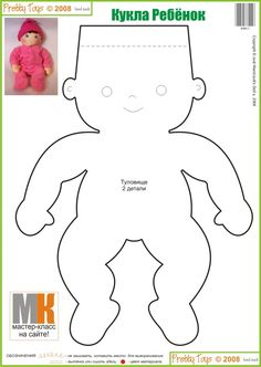 Baby Doll, have actually made this doll before and it couldn't have been easier or cuter!