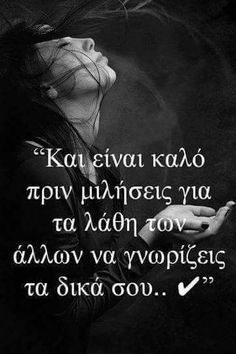 Poetry Quotes, Me Quotes, Motivational Quotes, Greek Phrases, Optimist Quotes, Unspoken Words, Greek Quotes, Self Confidence, Picture Quotes