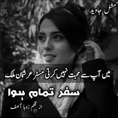Ice Bear We Bare Bears, Poetry Photos, Romantic Novels To Read, Fantasy Life, Quotes From Novels, Urdu Thoughts, Journal Aesthetic, Best Novels, Urdu Novels