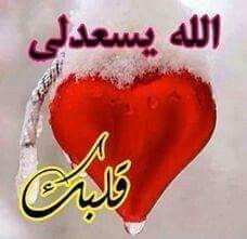 Pin By Hamo Beyrouty On الله يسعد قلبك