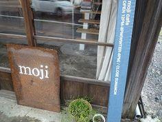 moji Cafe / 福井