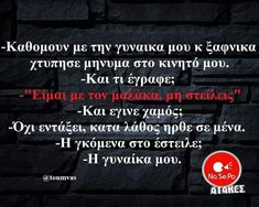 Funny Greek, Funny Phrases, Greek Quotes, Funny Photos, Funny Shit, Laugh Out Loud, Fun Stuff, Erotic, Have Fun