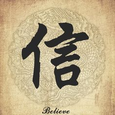 Chinese character tattoo --Believe
