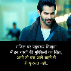 Looking romantic shayari in Hindi with images for girlfriend & boyfriend love. These romantic shayari collections are dedicated for you page 3 Romantic Shayari In Hindi, Hindi Shayari Love, Love Quotes In Hindi, Friendship Day Shayari, Friendship Day Quotes, Study Motivation Quotes, Study Quotes, Bewafa Quotes, Qoutes