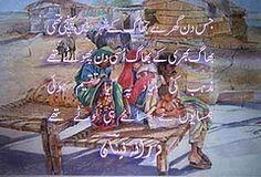 2 Couplets (Smile Sentient) Tags: art poetry pakistani sher ghazal urdu poetess nazm shairi