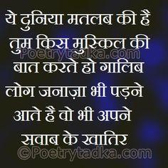 hindi quotes wallpaper image photu in hindi mirza galib