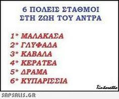 Greek Quotes, Funny Photos, Humor, Random, Fanny Pics, Humour, Funny Pics, Funny Humor, Comedy