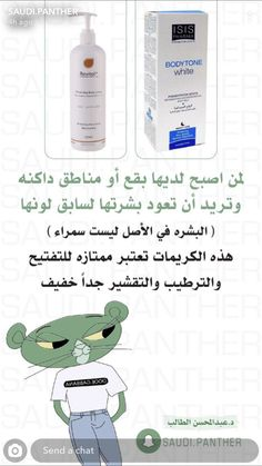 Face Skin Care, Diy Skin Care, Beauty Care Routine, Skin Makeup, Beauty Skin, Natural Skin Care, Body Care, Healthy Life, Tips